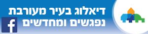 להרשמה לכנס ערים מעורבות 2013